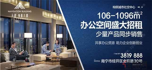 1月20日江南区投资路线:天健领航大厦
