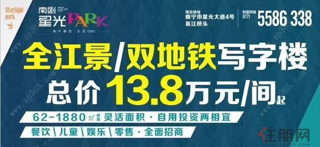 11月1日江南区投资路线:南剧星光park