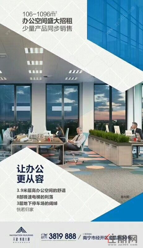 2017年9月26日江南区投资路线:天健领航大厦-天健城