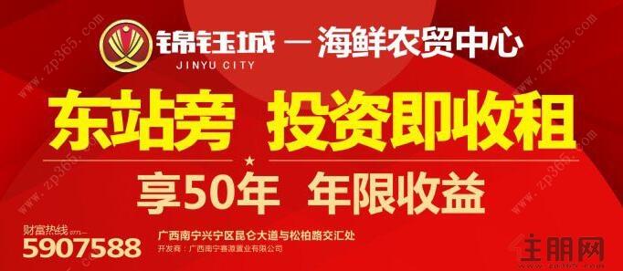 3月31日兴宁区看铺团:锦钰城
