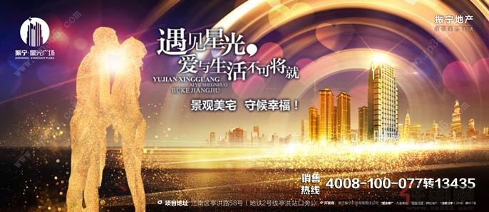 3月31日江南区看房团:振宁·星光广场-天健·西班牙小镇