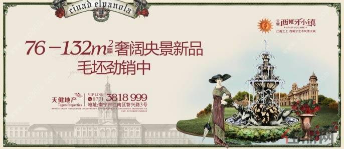 8月20日江南区看房团:天健·西班牙小镇(周日专场)