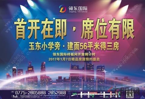 玉林玉东区团购活动:领东国际