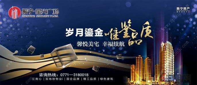 5月1日江南区看房团:振宁·星光广场