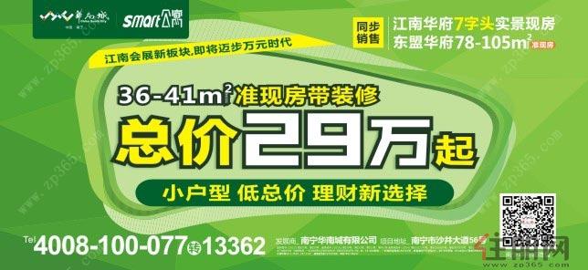 8月20日江南区看房团:华南城·东盟华府