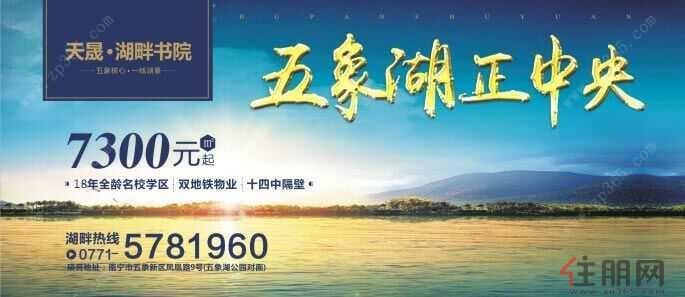 1月22日五象新区看房团:天晟·湖畔书院