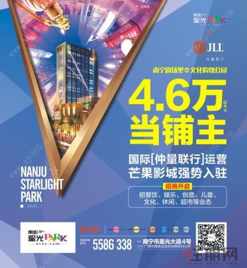 2月23日江南区看铺团:南剧星光park