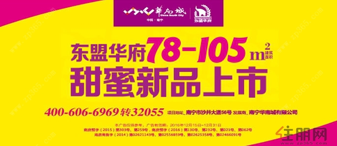 5月1日江南区看房团:华南城·东盟华府