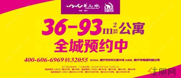 2月25日江南区看房团:华南城·东盟华府-天健·西班牙小镇