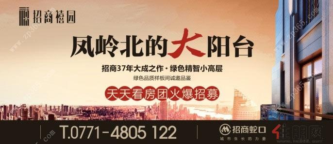 3月25日凤岭北看房团:招商·禧园