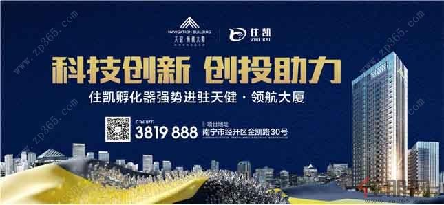 2017年8月17日江南区投资路线:天健领航大厦