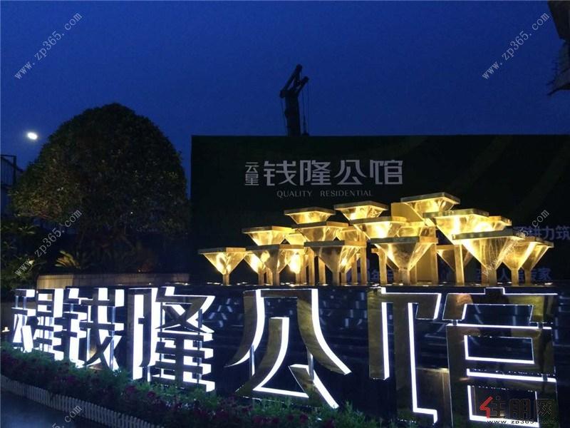8月19日江南看铺团:云星钱隆公馆
