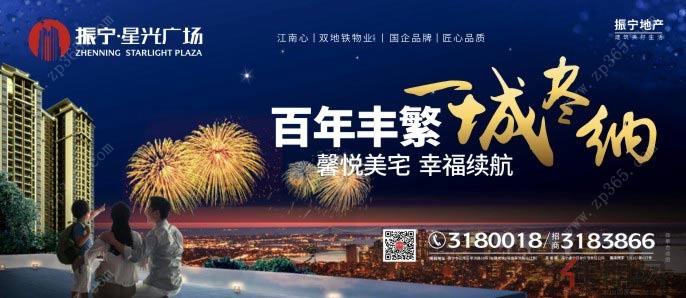 7月29日江南区看房团:振宁·星光广场-天健·西班牙小镇