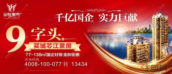 10月24日青秀区看房团:金悦澜湾