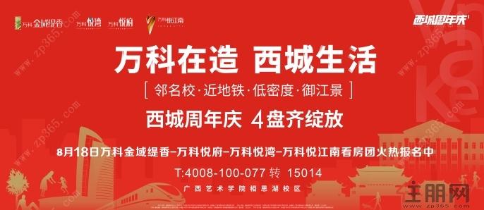 8月18日看房团:万科金域缇香-万科悦府-万科悦江南