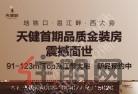 1月23日西乡塘区看房团:天健城