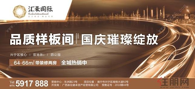 10月19日兴宁区看房团:汇豪国际