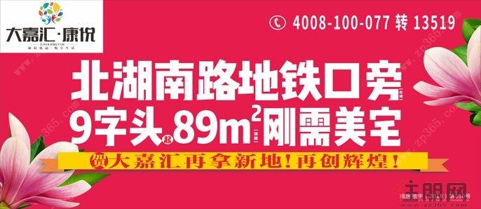 12月15日西乡塘区看房团:大嘉汇康悦-中海九玺