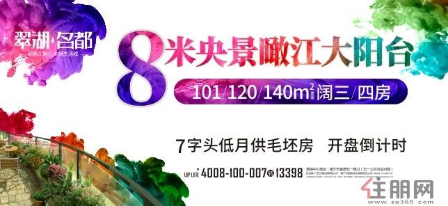 11月15日江南区看房团:翠湖名都