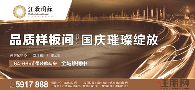 11月21日兴宁区看房团:汇豪国际
