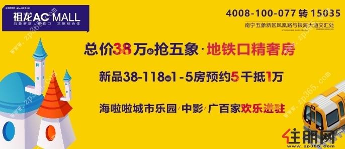 10月13日五象新区看房团:祖龙ACMall-五象世茂中心-云星时代广场