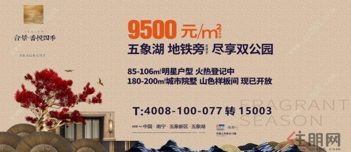 7月25日五象新区看房团:合景香悦四季