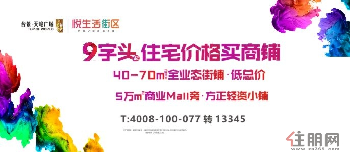 7月25日五象新区看房团:合景·天峻广场