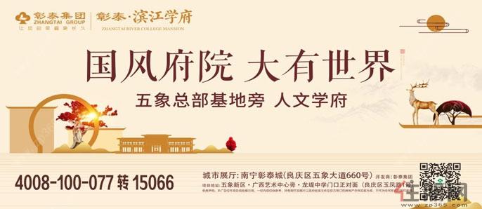 10月21日五象新区看房团:彰泰·滨江学府