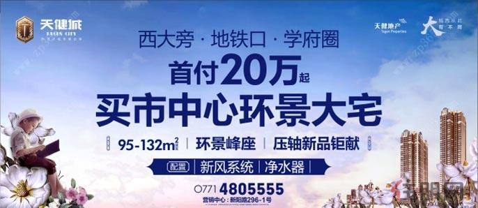 10月19日西乡塘看房团:天健城