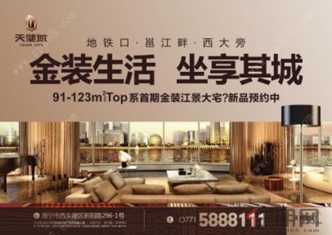 6月23日柳州置业南宁看房团:天健城—天健西班牙小镇