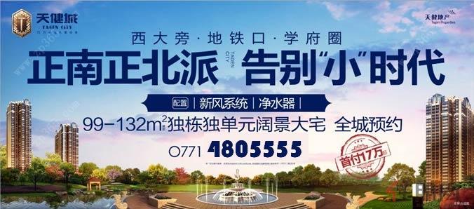 8月22日西乡塘区看房团:天健城