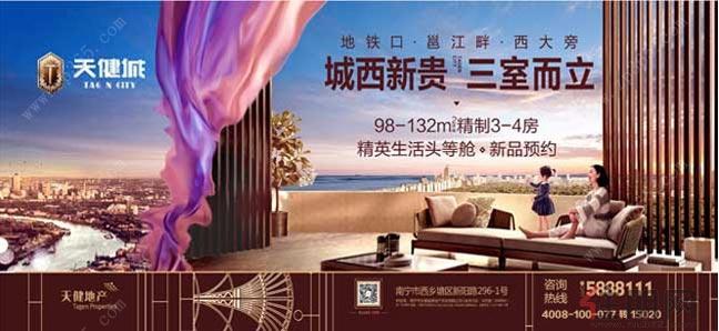 6月22日西乡塘区看房团:天健城