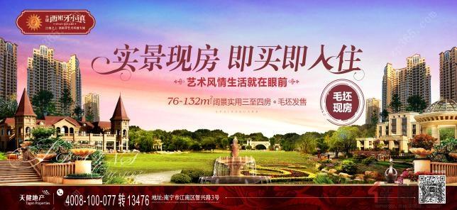 2018.12.14江南区看房团:天健西班牙小镇