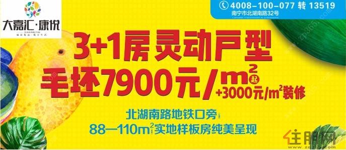 10月27日看房团:大嘉汇康悦-金悦澜湾-祖龙acmall-五象世茂中心