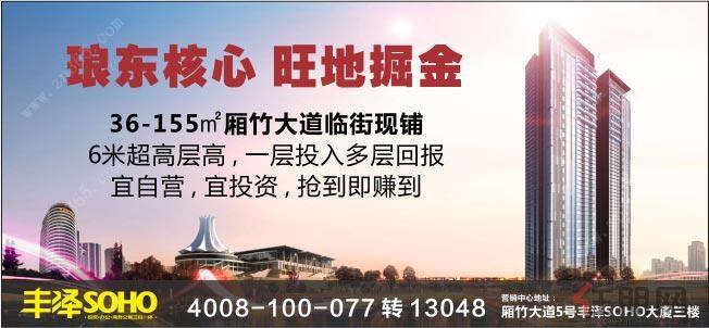 8月18日青秀区看铺团:丰泽SOHO