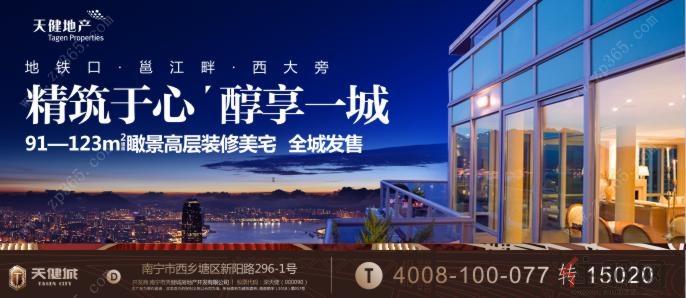4月23日西乡塘区看房团:天健城