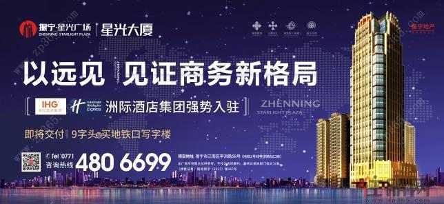 10月24日江南区投资团:振宁星光