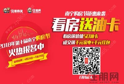 第十届南宁购房节看房送油卡活动报名
