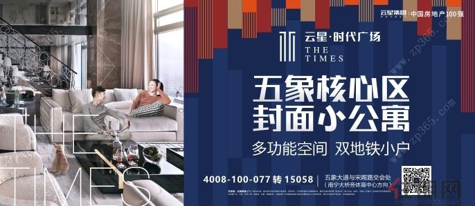 8月18日五象新区看房团:云星时代广场