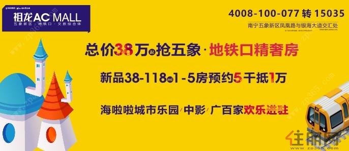 8月18日五象新区看房团:祖龙ACMALL