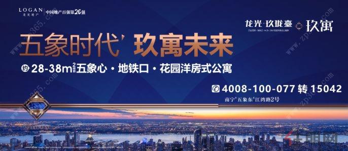 8月18日五象新区看房团:龙光玖珑臺