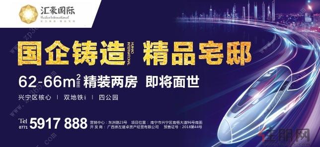 8月18日西乡塘看房团:汇豪国际-天健城