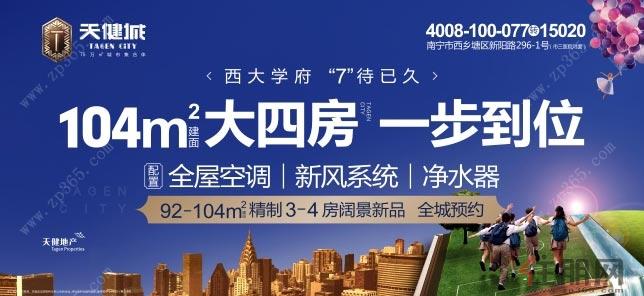 7月25日西乡塘区看房团:天健城