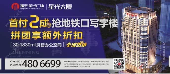 7月25日江南区投资团:振宁星光大厦