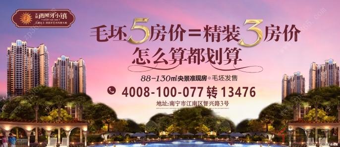 9月30日江南区投资团:天健领航大厦