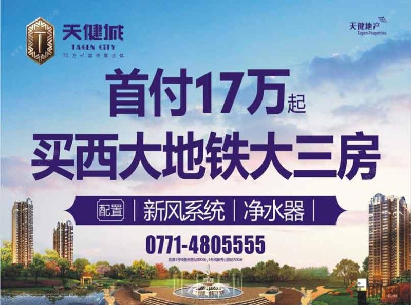 9月26日西乡塘看房团:天健城