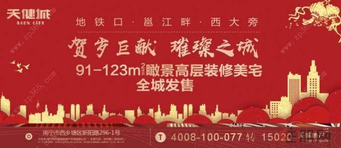 2月17日西乡塘区看房团:天健城
