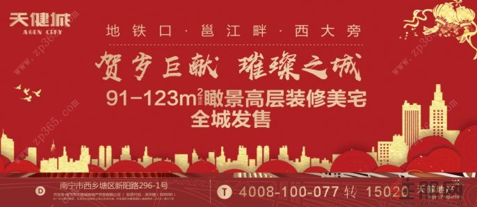 2月22日西乡塘区看房团:天健城