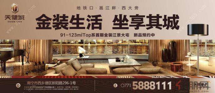 1月20日西乡塘区看房团:天健城