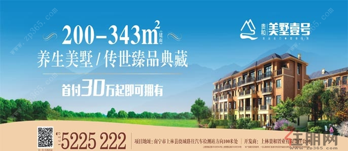 2月27日南宁置业上林看房团:贵和美墅壹号